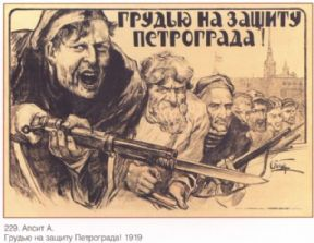 Vintage Russian poster - Chest on the defense of St. Petersburg
